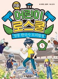 만화 어린이 로스쿨. 5: 엉뚱 한국사 모의법정