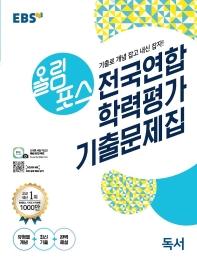 EBS 올림포스 고등 독서 전국연합 학력평가 기출문제집(2020)
