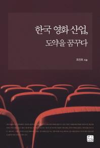한국 영화 산업 도약을 꿈꾸다