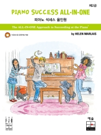 피아노 석세스 올인원 제2급