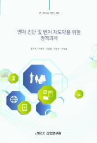 벤처 진단 및 벤처 재도약을 위한 정책과제