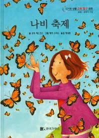 나비 축제