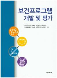 보건프로그램개발 및 평가