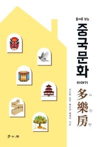 용어로 보는 중국문화 이야기 다락방