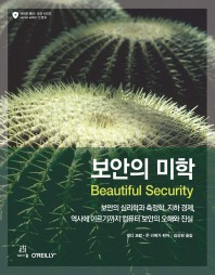 보안의 미학(Beautiful Security)
