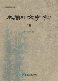 목간과 문자 연구. 18