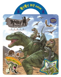 폭신폭신 쿠션 스티커: 점박이 한반도의 공룡2