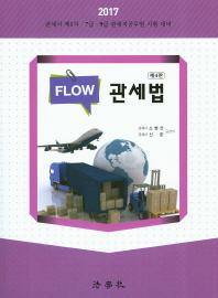 Flow 관세법(2017)