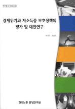 경제위기와 저소득층 보호정책의 평가 및 대안연구