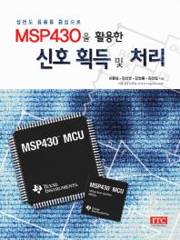 MSP430을 활용한 신호 획득 및 처리