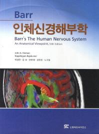 Barr 인체신경해부학