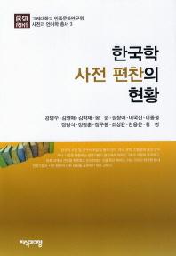 한국학 사전 편찬의 현황