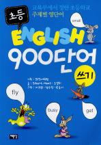 초등 ENGLISH 900단어 쓰기