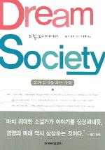 DREAM SOCIETY(드림소사이어티)