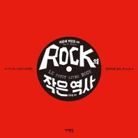 Rock의 작은 역사