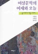 여성문학의 어제와 오늘(웅녀에서 마돈나까지)