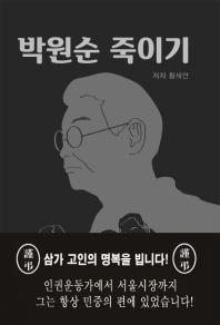 박원순 죽이기