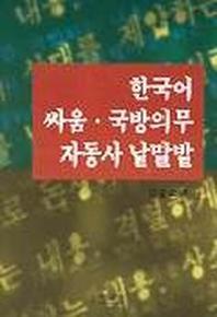 한국어 싸움 국방의무 자동사 낱말밭