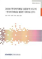 2009 한국복지패널 심층분석 보고서