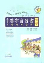 훈민한자 원리로 배우는 한자자습서 (하권)(중학교)