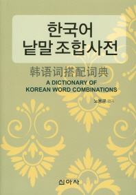 한국어 낱말조합사전