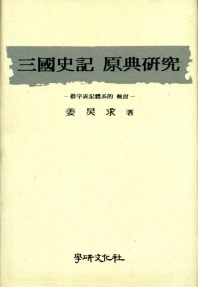 삼국사기 원전연구