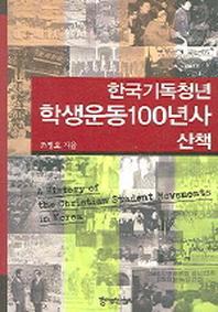 한국기독청년 학생운동 100년사 산책