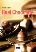 REAL CHOCOLATE(카카오봄 고영주의)