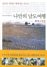 나만의 남도여행