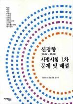 신경향 사법시험 1차 문제 및 해설 (2007-2008)