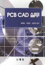 PCB CAD 실무
