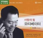 모티베이터(사랑의 힘)(CD)
