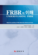 FRBR의 이해