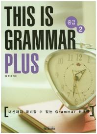 This is Grammar Plus: 중급 2
