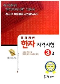 한자자격시험 국가공인 3급
