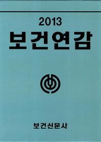 보건연감 세트(2013)