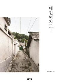 대전여지도. 1