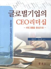 글로벌기업의 CEO리더십
