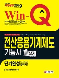 Win-Q 전산응용기계제도기능사 실기 단기완성(2019)