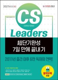 CS Leaders(CS리더스관리사) 초단기완성 7일 만에 끝내기(2021)
