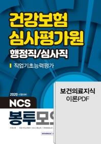 NCS 건강보험심사평가원 직업기초능력평가(행정직/심사직) 봉투모의고사 3회분(2020)