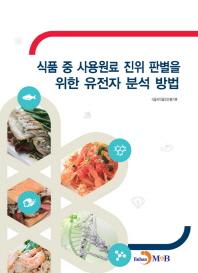 식품 중 사용원료 진위 판별을 위한 유전자 분석 방법