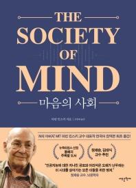 마음의 사회(The Society of Mind)