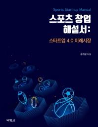 스포츠 창업 해설서: 스타트업 4.0 미래시장