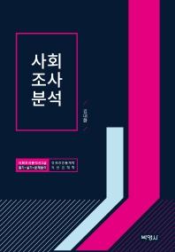 사회조사분석: 경제경영통계학, 계량경제학