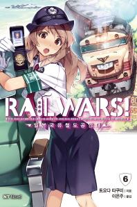 Rail Wars!(레일 워즈): 일본국유철도공안대. 6