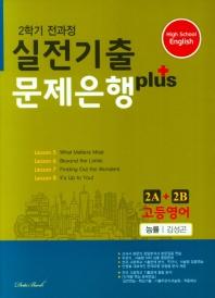 고등 영어 2A+2B(2학기 전과정) 실전기출 문제은행 플러스(능률 김성곤)(2021)