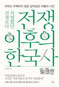 전쟁보다 치열했던 전쟁 이후의 한국사