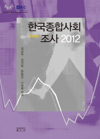 한국종합사회조사 2012