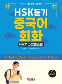 HSK 듣기 중국어 회화